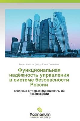 Funktsional'naya Nadyezhnost' Upravleniya V Sisteme Bezopasnosti Rossii (Paperback)