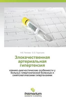 Zlokachestvennaya Arterial'naya Gipertenziya (Paperback)