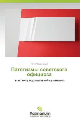 Patetizmy Sovetskogo Ofitsioza (Paperback)