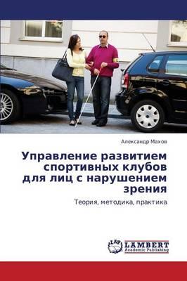 Upravlenie Razvitiem Sportivnykh Klubov Dlya Lits S Narusheniem Zreniya (Paperback)