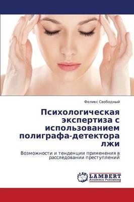 Psikhologicheskaya Ekspertiza S Ispol'zovaniem Poligrafa-Detektora Lzhi (Paperback)