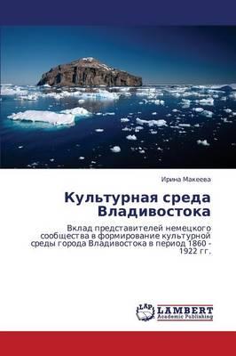 Kul'turnaya Sreda Vladivostoka (Paperback)