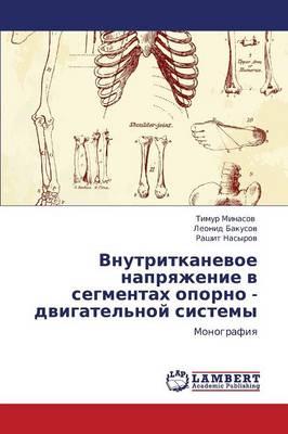 Vnutritkanevoe Napryazhenie V Segmentakh Oporno - Dvigatel'noy Sistemy (Paperback)