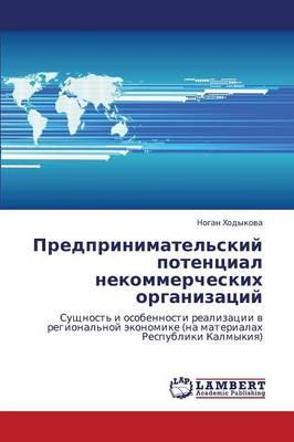 Predprinimatel'skiy Potentsial Nekommercheskikh Organizatsiy (Paperback)