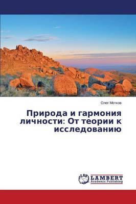 Priroda I Garmoniya Lichnosti: OT Teorii K Issledovaniyu (Paperback)