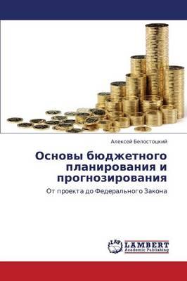 Osnovy Byudzhetnogo Planirovaniya I Prognozirovaniya (Paperback)