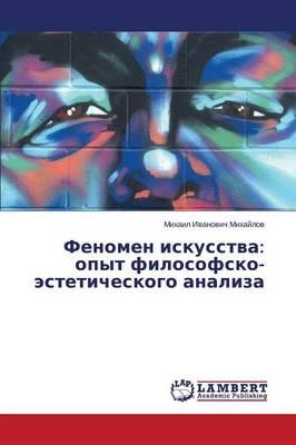 Fenomen Iskusstva: Opyt Filosofsko-Esteticheskogo Analiza (Paperback)