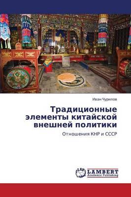 Traditsionnye Elementy Kitayskoy Vneshney Politiki (Paperback)