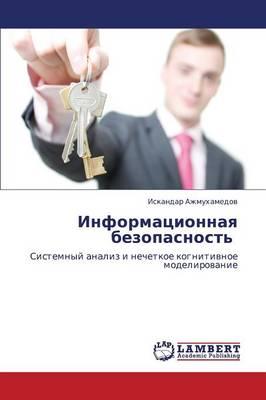 Informatsionnaya Bezopasnost' (Paperback)