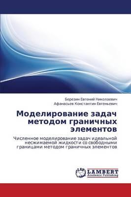 Modelirovanie Zadach Metodom Granichnykh Elementov (Paperback)