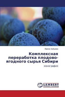 Kompleksnaya Pererabotka Plodovo-Yagodnogo Syr'ya Sibiri (Paperback)