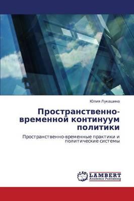 Prostranstvenno-Vremennoy Kontinuum Politiki (Paperback)