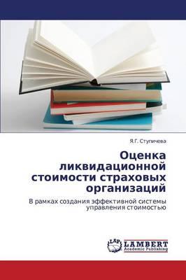 Otsenka Likvidatsionnoy Stoimosti Strakhovykh Organizatsiy (Paperback)