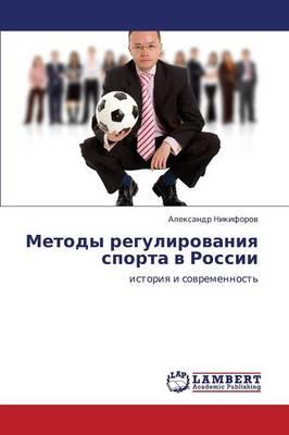 Metody Regulirovaniya Sporta V Rossii (Paperback)