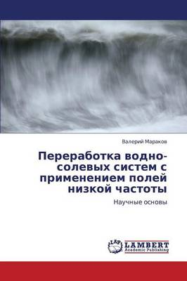 Pererabotka Vodno-Solevykh Sistem S Primeneniem Poley Nizkoy Chastoty (Paperback)