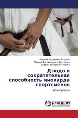 Dzyudo I Sokratitel'naya Sposobnost' Miokarda Sportsmenov (Paperback)