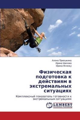 Fizicheskaya Podgotovka K Deystviyam V Ekstremal'nykh Situatsiyakh (Paperback)