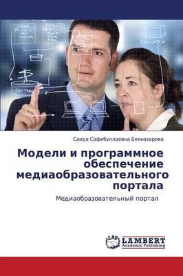 Modeli I Programmnoe Obespechenie Mediaobrazovatel'nogo Portala (Paperback)
