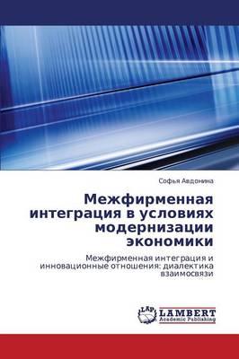 Mezhfirmennaya Integratsiya V Usloviyakh Modernizatsii Ekonomiki (Paperback)