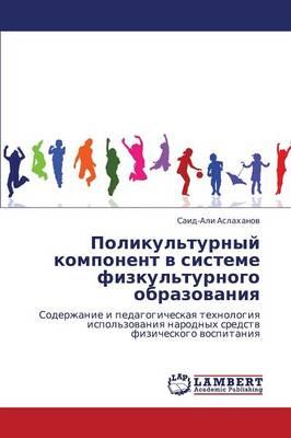 Polikul'turnyy Komponent V Sisteme Fizkul'turnogo Obrazovaniya (Paperback)