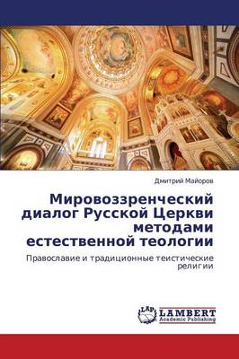 Mirovozzrencheskiy Dialog Russkoy Tserkvi Metodami Estestvennoy Teologii (Paperback)