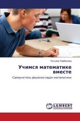 Uchimsya Matematike Vmeste (Paperback)