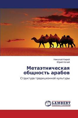 Metaetnicheskaya Obshchnost' Arabov (Paperback)