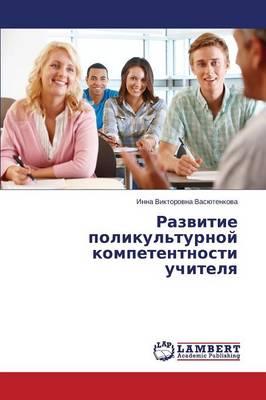 Razvitie Polikul'turnoy Kompetentnosti Uchitelya (Paperback)