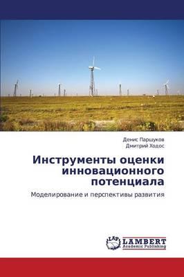 Instrumenty Otsenki Innovatsionnogo Potentsiala (Paperback)