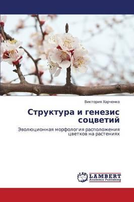 Struktura I Genezis Sotsvetiy (Paperback)