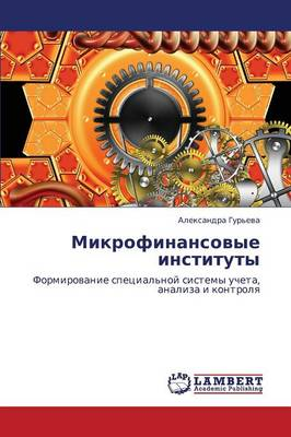 Mikrofinansovye Instituty (Paperback)