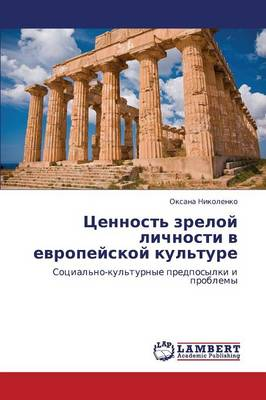 Tsennost' Zreloy Lichnosti V Evropeyskoy Kul'ture (Paperback)