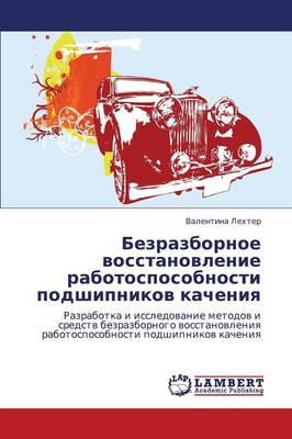 Bezrazbornoe Vosstanovlenie Rabotosposobnosti Podshipnikov Kacheniya (Paperback)