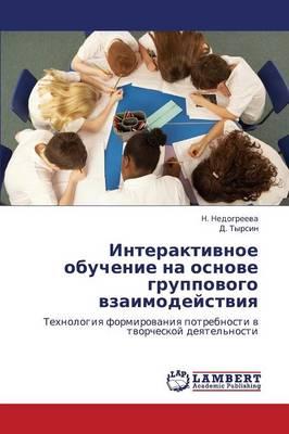 Interaktivnoe Obuchenie Na Osnove Gruppovogo Vzaimodeystviya (Paperback)