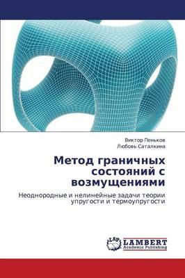 Metod Granichnykh Sostoyaniy S Vozmushcheniyami (Paperback)