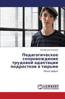 Pedagogicheskoe Soprovozhdenie Trudovoy Adaptatsii Podrostkov V Tyur'me (Paperback)