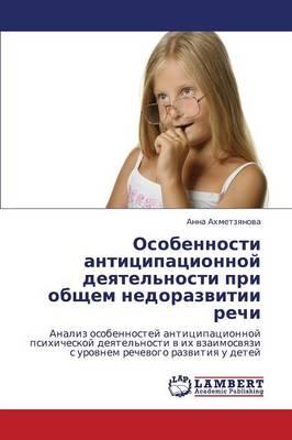 Osobennosti Antitsipatsionnoy Deyatel'nosti Pri Obshchem Nedorazvitii Rechi (Paperback)