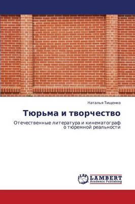 Tyur'ma I Tvorchestvo (Paperback)