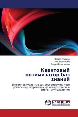 Kvantovyy Optimizator Baz Znaniy (Paperback)