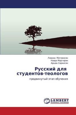 Russkiy Dlya Studentov-Teologov (Paperback)