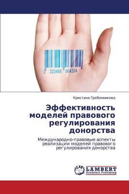 Effektivnost' Modeley Pravovogo Regulirovaniya Donorstva (Paperback)
