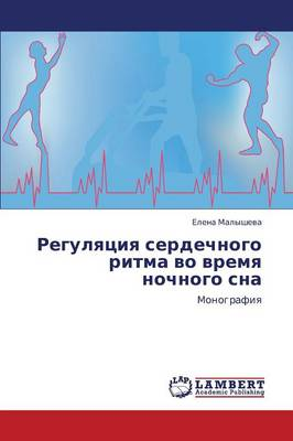 Regulyatsiya Serdechnogo Ritma Vo Vremya Nochnogo SNA (Paperback)