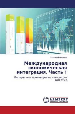 Mezhdunarodnaya Ekonomicheskaya Integratsiya. Chast' 1 (Paperback)