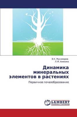 Dinamika Mineral'nykh Elementov V Rasteniyakh (Paperback)