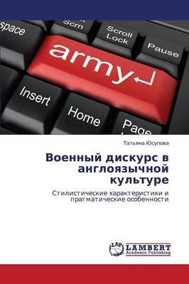 Voennyy Diskurs V Angloyazychnoy Kul'ture (Paperback)