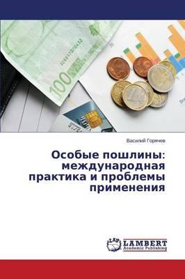 Osobye Poshliny: Mezhdunarodnaya Praktika I Problemy Primeneniya (Paperback)
