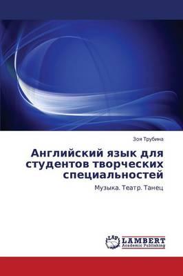 Angliyskiy Yazyk Dlya Studentov Tvorcheskikh Spetsial'nostey (Paperback)