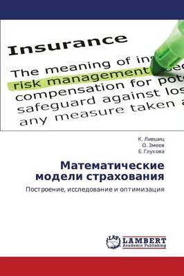 Matematicheskie Modeli Strakhovaniya (Paperback)