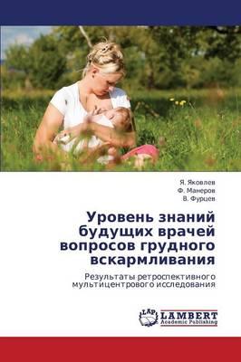 Uroven' Znaniy Budushchikh Vrachey Voprosov Grudnogo Vskarmlivaniya (Paperback)