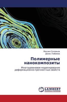 Polimernye Nanokompozity (Paperback)